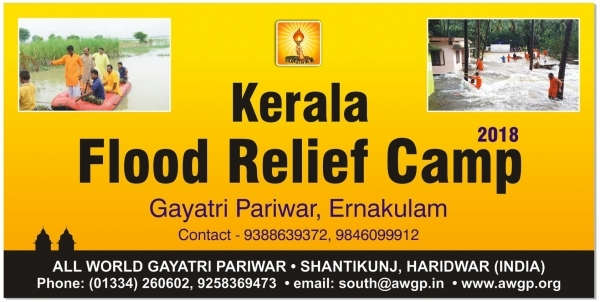 kerala_relief_request